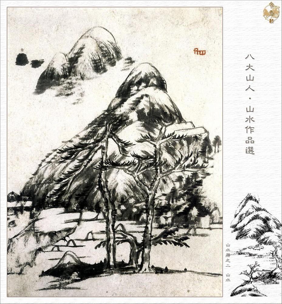 Ba Da Shan Shui 05