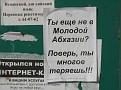 molodayABHZ.JPG